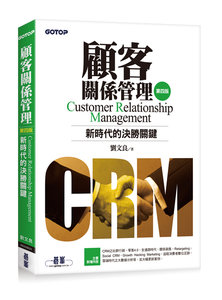 顧客關係管理--新時代的決勝關鍵, 4/e-cover