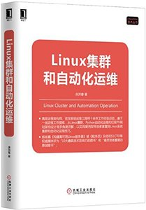Linux 集群和自動化運維-cover