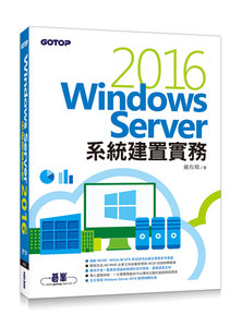 Windows Server 2016 系統建置實務-cover