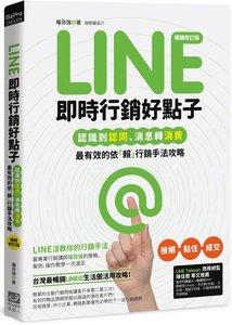 Line 即時行銷好點子:認識到認同、消息轉消費,最有效的依「賴」行銷手法攻略 (暢銷修訂版)-cover