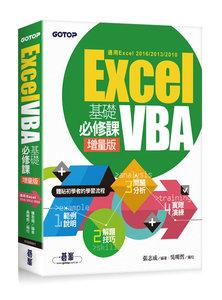 Excel VBA 基礎必修課 -- 增量版 (適用Excel 2016/2013/2010)-cover