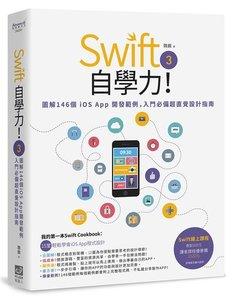 Swift 3自學力!圖解 146個 iOS App 開發範例,入門必備超直覺設計指南-cover