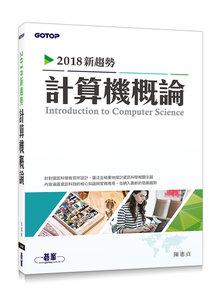 2018 新趨勢計算機概論-cover