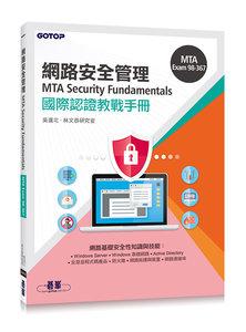 MTA Security Fundamentals 網路安全管理 國際認證教戰手冊 (98-367)-cover