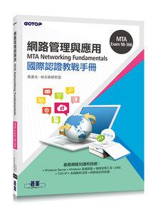 MTA Networking Fundamentals 網路管理與運用 國際認證教戰手冊 (98-366)-cover