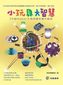 小玩具大智慧 -- 28個 Maker 大神的精彩實作範例 (舊名: 創客大極致-28個Maker大神的精彩實作範例)-cover