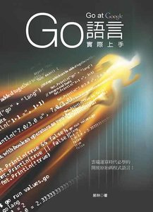 Go at Google - Go語言實際上手 (舊名: Let's Go with Go:Go語言帶你進入程式最高殿堂)-cover