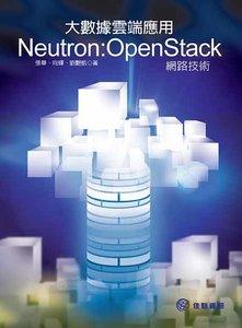 大數據雲端應用 Neutron : OpenStack 網路技術-cover