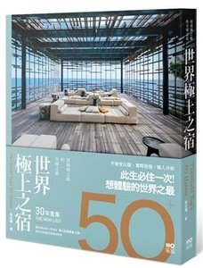 世界極上之宿:建築師眼中的全球之最,親身體驗後才明白的超凡-cover