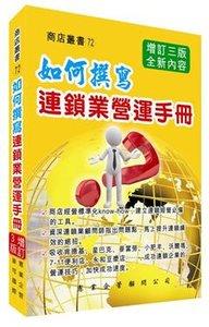 如何撰寫連鎖業營運手冊 (增訂三版)-cover