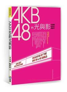 AKB48的光與影-cover