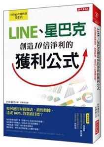 LINE、星巴克創造10倍淨利的獲利公式:如何運用財務報表、銷售數據,達成100%的業績目標?-cover