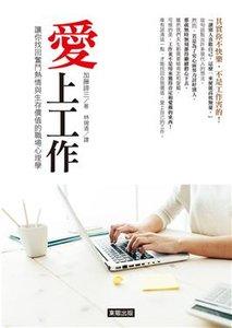 愛上工作:讓你找回奮鬥熱情與生存價值的職場心理學-cover