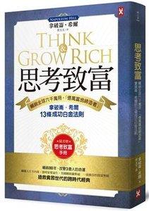 思考致富:暢銷全球六千萬冊,「億萬富翁締造者」拿破崙‧希爾的13條成功白金法則 (隨書贈「思考致富實踐手冊」)(Think and Grow Rich)-cover