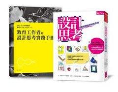 設計思考:從教育開始的破框思維 (特別加贈IDEO授權【教育工作者的設計思考實踐手冊】繁體中文版)-cover