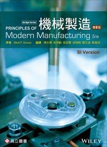 機械製造-精華版 (Groover: Principles of Modern Manufacturing, 5/e) (SI Version)-cover