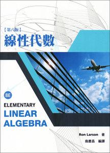 線性代數 (Larson: Elementary Linear Algebra, 8/e)-cover