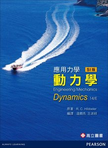 應用力學-動力學 (Hibbeler: Engineering Mechanics: Dynamics, 14/e) (SI版)-cover
