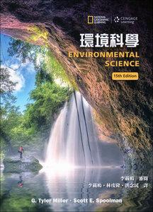環境科學 (Miller & Spoolman: Environmental Science, 15/e)-cover