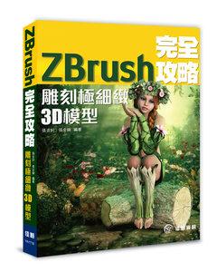 ZBrush 完全攻略--雕刻極細緻3D模型-cover