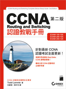 CCNA Routing and Switching 認證教戰手冊, 2/e (CCNA Routing and Switching Complete Deluxe Study Guide: Exam 100-105, Exam 200-105, Exam 200-125, 2/e)-cover