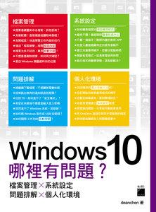 Windows 10 哪裡有問題? 檔案管理×系統設定×問題排解×個人化環境-cover