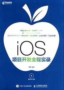 iOS項目開發全程實錄(附光盤)-cover