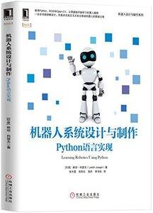 機器人系統設計與製作 : Python 語言實現-cover