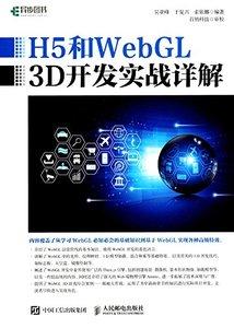 H5 和 WebGL 3D 開發實戰詳解-cover