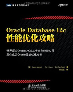 Oracle Database 12c性能優化攻略-cover