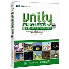 Unity 遊戲設計與實現 : 南夢宮一線程序員的開發實例 (修訂版)-cover
