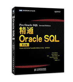 精通 Oracle SQL, 2/e (Pro Oracle SQL, 2/e)-cover