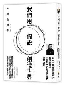 我們用「假設」創造世界:日本千萬暢銷書鬼才佐渡島庸平,一再化不可能為可能的奇蹟法則-cover