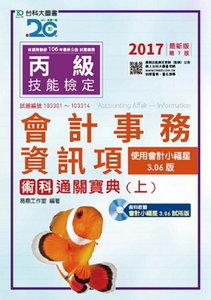 丙級會計事務(資訊項)術科通關寶典 (上) (附術科軟體會計小福星3.06試用版光碟)--2017年版