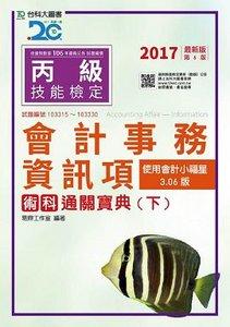 丙級會計事務(資訊項)術科通關寶典 (下) (使用會計小福星3.06版)--2017年版-cover