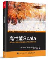 高性能 Scala-cover