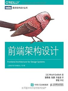 前端架構設計 (Front-End Architecture: A Modern Blueprint for Scalable and Sustainable Design Systems)-cover