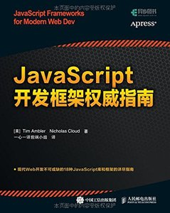 JavaScript開發框架權威指南 (JavaScript Frameworks for Modern Web Dev)-cover
