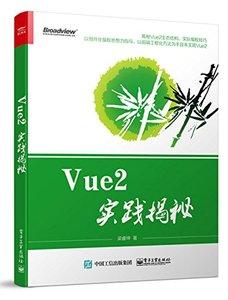 Vue 2 實踐揭秘-cover