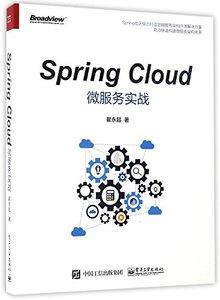 Spring Cloud 微服務實戰-cover