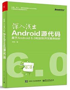 深入淺出Android源代碼:基於Android 6.0和實際開發案例剖析-cover