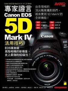 專家證言! Canon EOS 5D Mark IV 活用技巧-cover