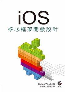 iOS 核心框架程式開發設計-cover