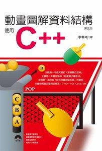 動畫圖解資料結構 -- 使用C++, 3/e-cover