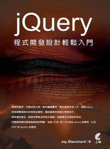 jQuery 程式開發設計輕鬆入門 (舊名: jQuery 學習手札)