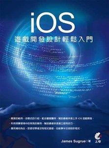iOS 遊戲開發設計輕鬆入門 (舊名: iOS 遊戲開發學習手札)-cover
