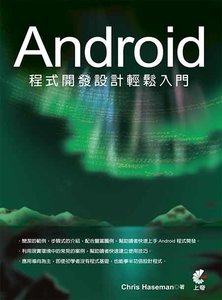 Android 程式開發設計輕鬆入門 (舊名: Android程式開發學習手札)-cover