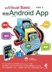 使用 Visual Basic 開發 Android App, 2/e-cover
