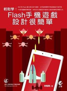 輕鬆學 , Flash手機遊戲設計很簡單 (舊名: 手機遊戲製作不困難!用 Flash 做 App 超簡單)-cover