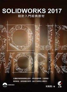 SOLIDWORKS 2017 設計入門經典教材-cover
